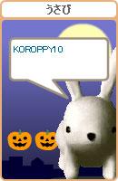 070114koroppysan2.jpg