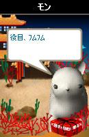 070116monchan1.jpg