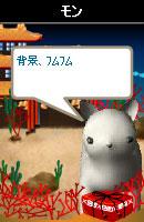 070116monchan2.jpg