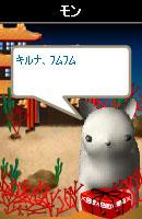 070116monchan3.jpg