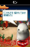 070116monchan4.jpg