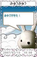 070116myumyuchan1.jpg