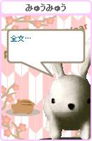 070116myumyuchan2.jpg
