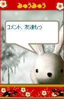070116myumyuchan3.jpg
