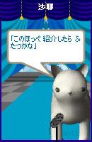 070116sayachan4.jpg