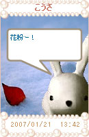 070121kousachan4.jpg