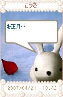 070121kousachan5.jpg