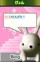 070121pyonchan10.jpg