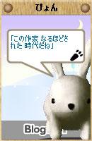070121pyonchan13.jpg