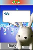 070121pyonchan2.jpg