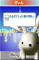 070121pyonchan3.jpg