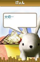 070121pyonchan4.jpg