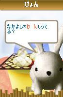 070121pyonchan5.jpg