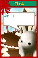 070121pyonchan7.jpg