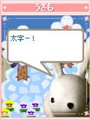 070121usamochan12.jpg