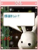 070121usamochan16.jpg