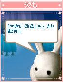 070121usamochan3.jpg