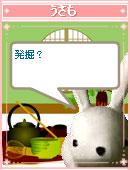 070121usamochan5.jpg