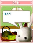 070121usamochan6.jpg