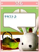070121usamochan7.jpg