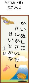 070122tanzaku7.jpg