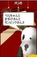 070123pankichichan.jpg