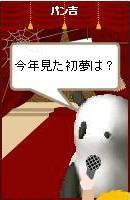 070123pankichichan1.jpg
