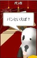 070123pankichichan2.jpg