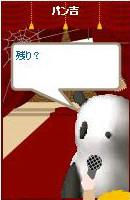 070123pankichichan3.jpg