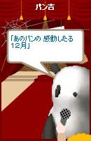 070123pankichichan5.jpg