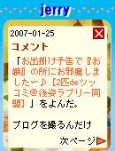 070125jerrychan1.jpg