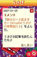 070125usabi.jpg