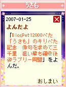 070125usamochan.jpg