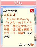 070126usamochan2.jpg