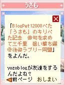 070126usamochan3.jpg