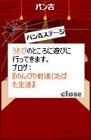 070128pankichichantegami2.jpg