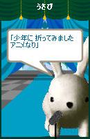 070129usabi11.jpg