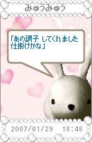 070131sanzenri8.jpg