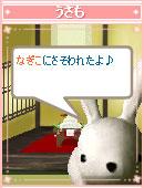 070201usamochan.jpg