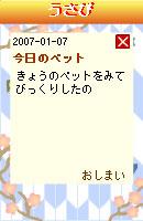 070204kyounopet1.jpg