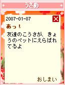070204kyounopet10.jpg