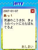070204kyounopet12.jpg