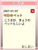 070204kyounopet14.jpg