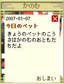 070204kyounopet15.jpg