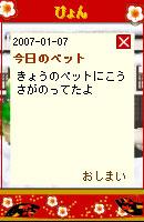 070204kyounopet2.jpg