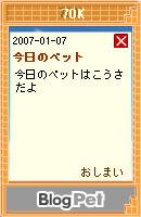 070204kyounopet5.jpg