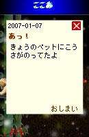 070204kyounopet6.jpg