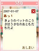070204kyounopet7.jpg