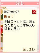 070204kyounopet8.jpg