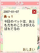 070204kyounopet9.jpg